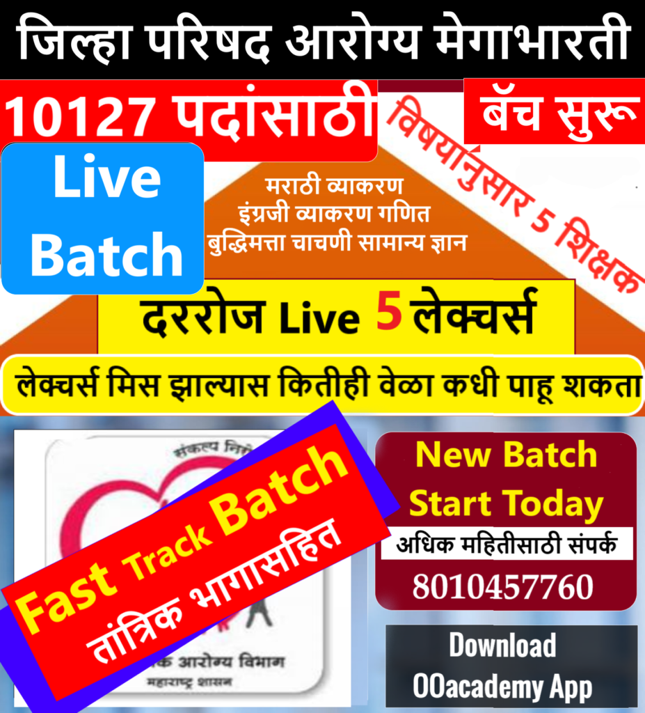 Marashtra Arogya Vibhag Group C Exam Merit list