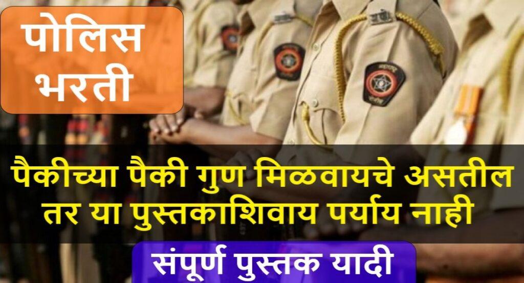 महाराष्ट्र पोलिस भरती पुस्तक यादी PDF संपूर्ण माहिती