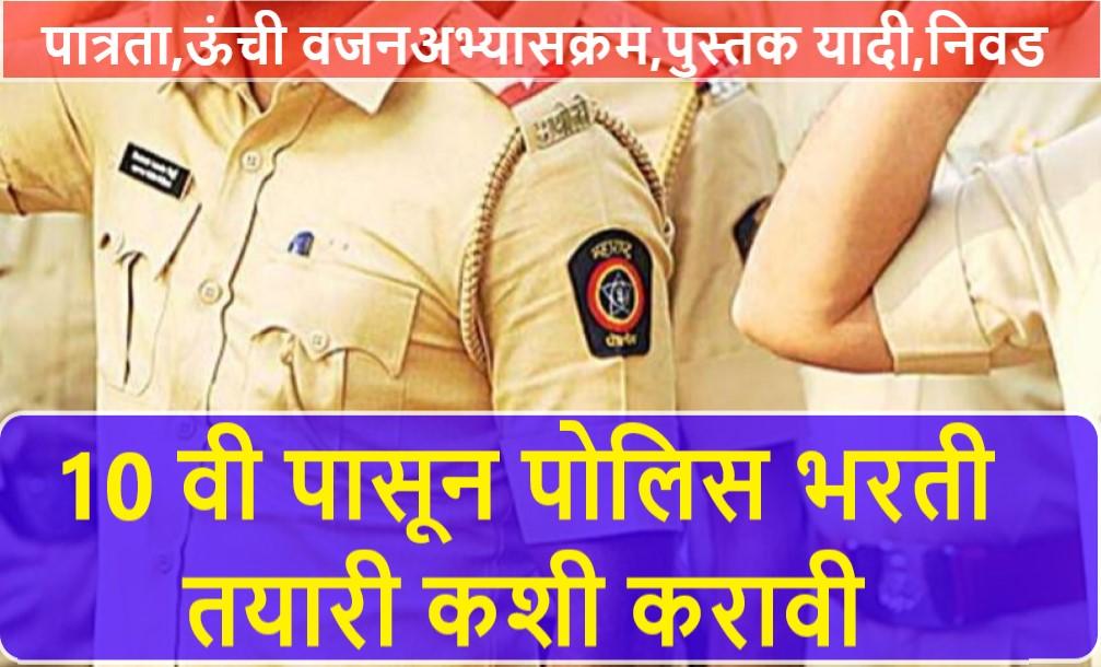 महाराष्ट्र पोलिस भरती तयारी कशी करावी संपूर्ण माहिती