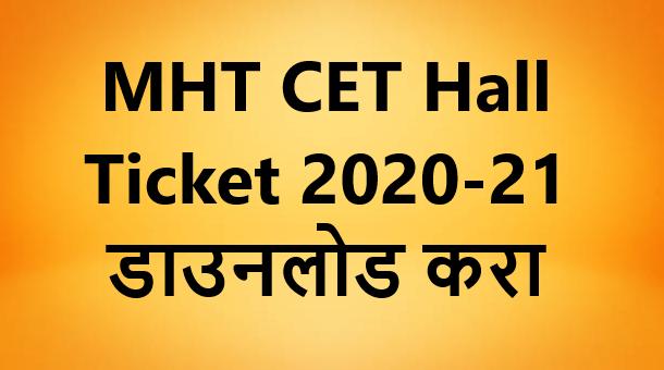 MHT CET Hall Ticket 2020-21 डाउनलोड करा